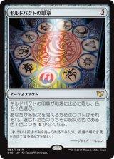 ギルドパクトの印章/Seal of the Guildpact 【日本語版】 [C15-灰R]