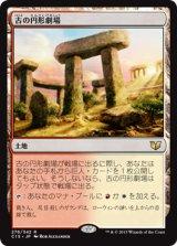 古の円形劇場/Ancient Amphitheater 【日本語版】 [C15-茶R]