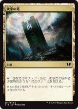 統率の塔/Command Tower 【日本語版】 [C15-茶C]《状態:NM》