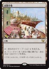 高級市場/High Market 【日本語版】 [C15-茶R]