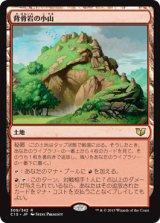 背骨岩の小山/Spinerock Knoll 【日本語版】 [C15-茶R]