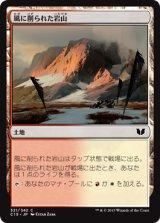 風に削られた岩山/Wind-Scarred Crag 【日本語版】 [C15-茶C]