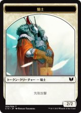 騎士 No.4 /エレメンタル・シャーマン [C15-トークン]