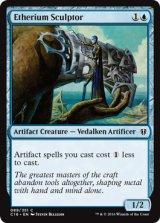 エーテリウムの彫刻家/Etherium Sculptor 【英語版】 [C16-青C]