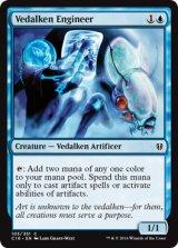 ヴィダルケンの技術者/Vedalken Engineer 【英語版】 [C16-青C]《状態:NM》