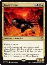 血の暴君/Blood Tyrant 【英語版】 [C16-金R]