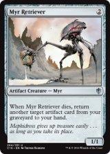 マイアの回収者/Myr Retriever 【英語版】 [C16-灰U]