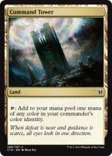 統率の塔/Command Tower 【英語版】 [C16-土地C]