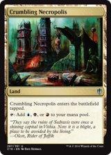 崩れゆく死滅都市/Crumbling Necropolis 【英語版】 [C16-土地U]