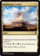 砂草原の城塞/Sandsteppe Citadel 【英語版】 [C16-土地U]
