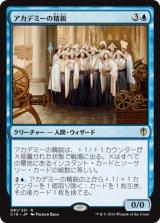 アカデミーの精鋭/Academy Elite 【日本語版】 [C16-青R]