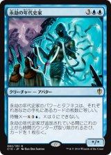 永劫の年代史家/Aeon Chronicler 【日本語版】 [C16-青R]