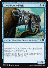 エーテリウムの彫刻家/Etherium Sculptor 【日本語版】 [C16-青C]