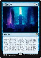 呪文ねじり/Spelltwine 【日本語版】 [C16-青R]