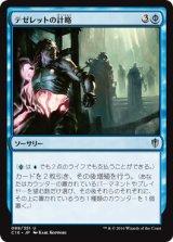 テゼレットの計略/Tezzeret's Gambit 【日本語版】 [C16-青U]