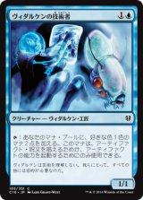 ヴィダルケンの技術者/Vedalken Engineer 【日本語版】 [C16-青C]