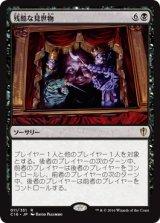 残酷な見世物/Cruel Entertainment 【日本語版】 [C16-黒R]