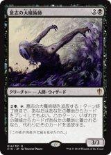 意志の大魔術師/Magus of the Will 【日本語版】 [C16-黒R]