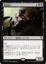 吸血術士/Sangromancer 【日本語版】 [C16-黒R]