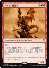ドラゴン魔道士/Dragon Mage 【日本語版】 [C16-赤R]