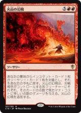 火山の幻視/Volcanic Vision 【日本語版】 [C16-赤R]