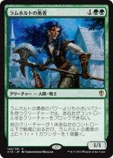 ラムホルトの勇者/Champion of Lambholt 【日本語版】 [C16-緑R]《状態:NM》