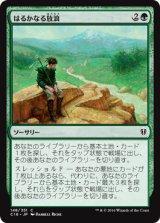 はるかなる放浪/Far Wanderings 【日本語版】 [C16-緑C]