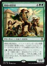 領域の探求者/Realm Seekers 【日本語版】 [C16-緑R]