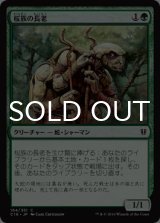 桜族の長老/Sakura-Tribe Elder 【日本語版】 [C16-緑C]