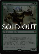 雷足のベイロス/Thunderfoot Baloth 【日本語版】 [C16-緑R]《状態:NM》