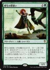 野生の獣使い/Wild Beastmaster 【日本語版】 [C16-緑R]