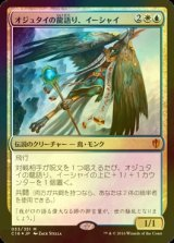 [FOIL] オジュタイの龍語り、イーシャイ/Ishai, Ojutai Dragonspeaker 【日本語版】 [C16-金MR]