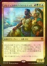 **大判FOIL** メレティスのキナイオスとティロ/Kynaios and Tiro of Meletis 【日本語版】 [C16-金R]