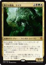 胞子の教祖、ゲイヴ/Ghave, Guru of Spores 【日本語版】 [C16-金MR]