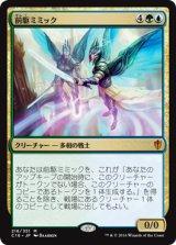 前駆ミミック/Progenitor Mimic 【日本語版】 [C16-金MR]