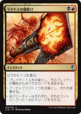 ラクドスの魔除け/Rakdos Charm 【日本語版】 [C16-金U]
