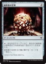 統率者の宝球/Commander's Sphere 【日本語版】 [C16-灰C]《状態:NM》