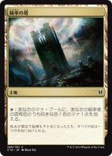 統率の塔/Command Tower 【日本語版】 [C16-土地C]《状態:NM》