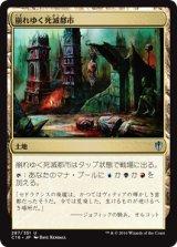 崩れゆく死滅都市/Crumbling Necropolis 【日本語版】 [C16-土地U]《状態:NM》