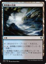 戦慄艦の浅瀬/Dreadship Reef 【日本語版】 [C16-土地U]