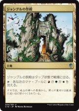 ジャングルの祭殿/Jungle Shrine 【日本語版】 [C16-土地U]