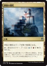 神秘の僧院/Mystic Monastery 【日本語版】 [C16-土地U]