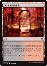 ラクドスの肉儀場/Rakdos Carnarium 【日本語版】 [C16-土地U]