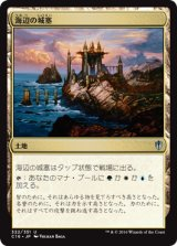 海辺の城塞/Seaside Citadel 【日本語版】 [C16-土地U]