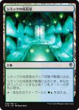 シミックの成長室/Simic Growth Chamber 【日本語版】 [C16-土地U]