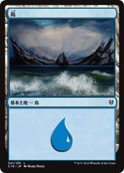 画像1: 島/Island No.341 【日本語版】 [C16-土地]