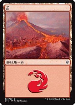 画像1: 山/MountainNo.348 【日本語版】 [C16-土地]