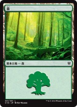 画像1: 森/Forest No.351 【日本語版】 [C16-土地]