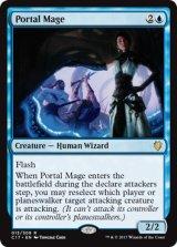門の魔道士/Portal Mage 【英語版】 [C17-青R]