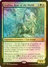 [FOIL] 世界の咆哮、アラーボ/Arahbo, Roar of the World 【英語版】 [C17-金MR]